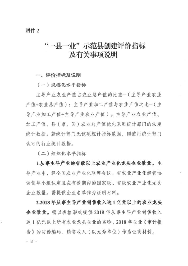 """关于组织开展""""一县一业""""示范县创建申报工作的通知"""