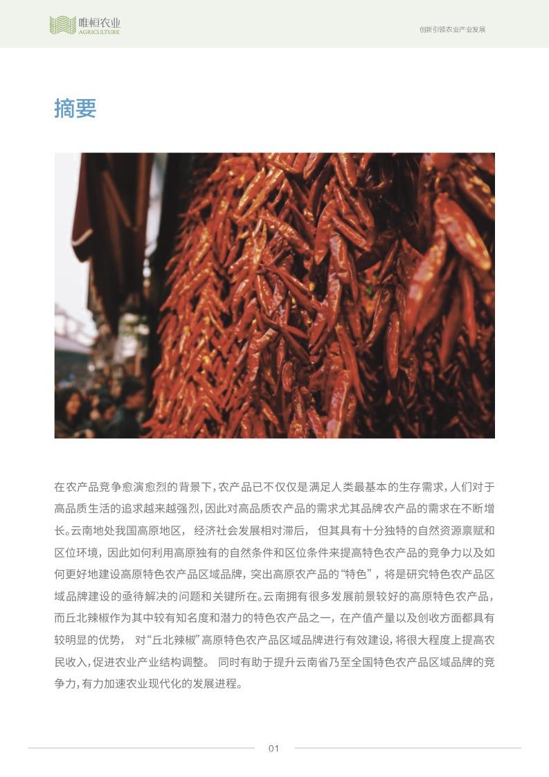"""唯恒农业:""""中国辣椒之乡""""丘北辣椒产业发展研究报告"""