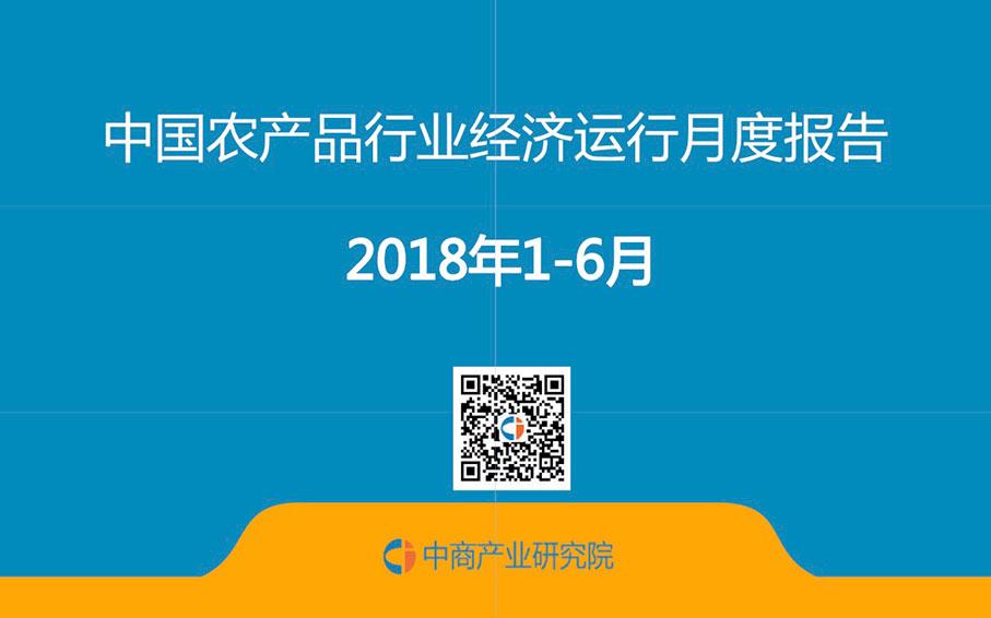 中国农产品行业投资决策参考(2018年6月)