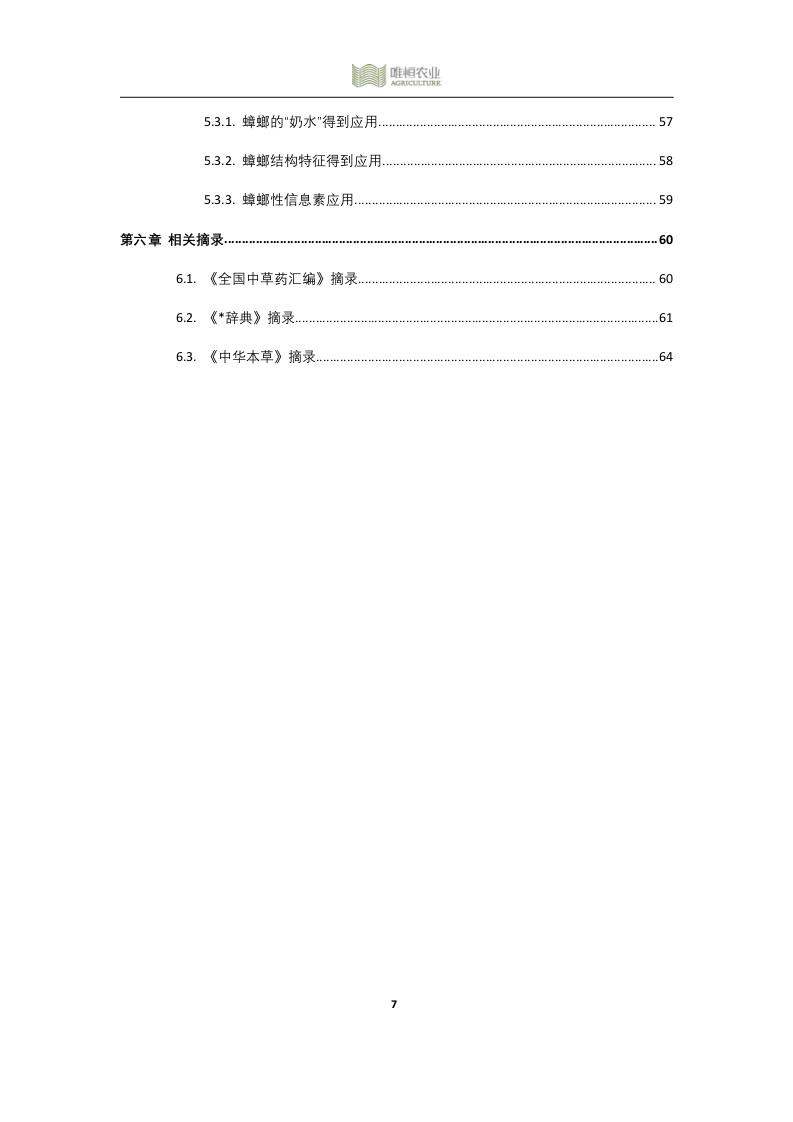 唯恒农业:2019年中国美洲大蠊产业发展研究报告