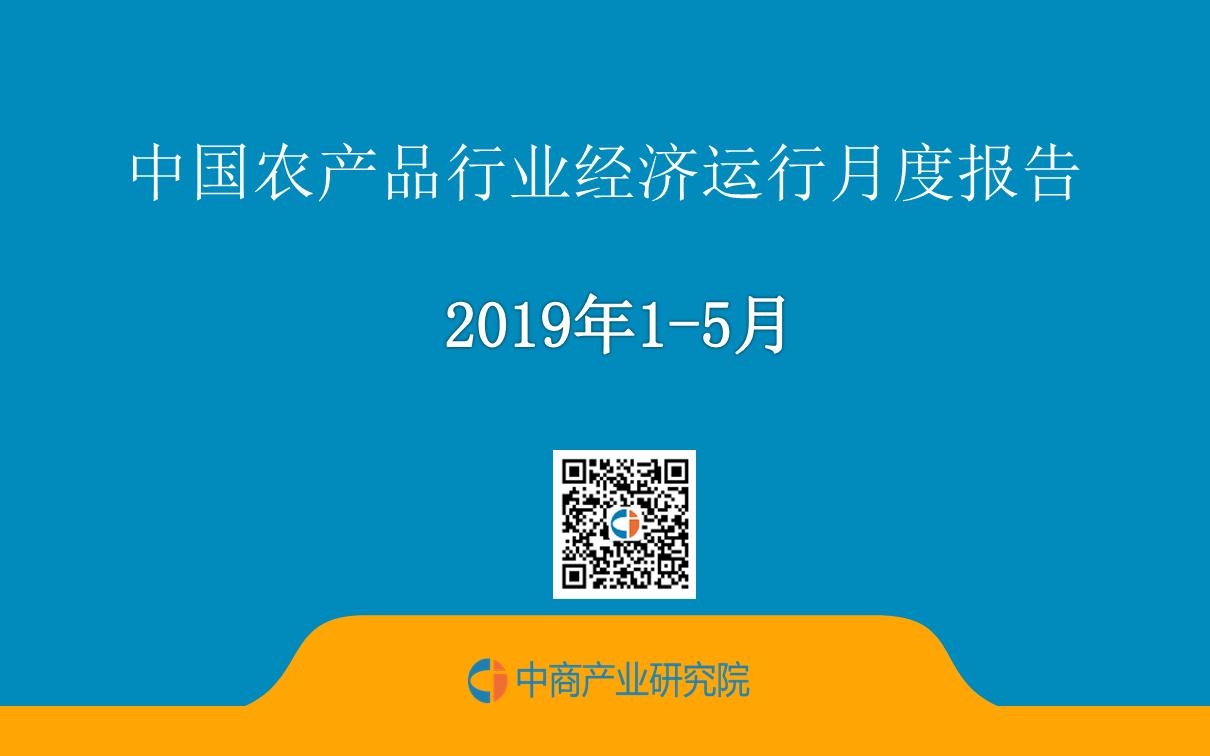 2019年1-5月中国农产品行业经济运行月度报告