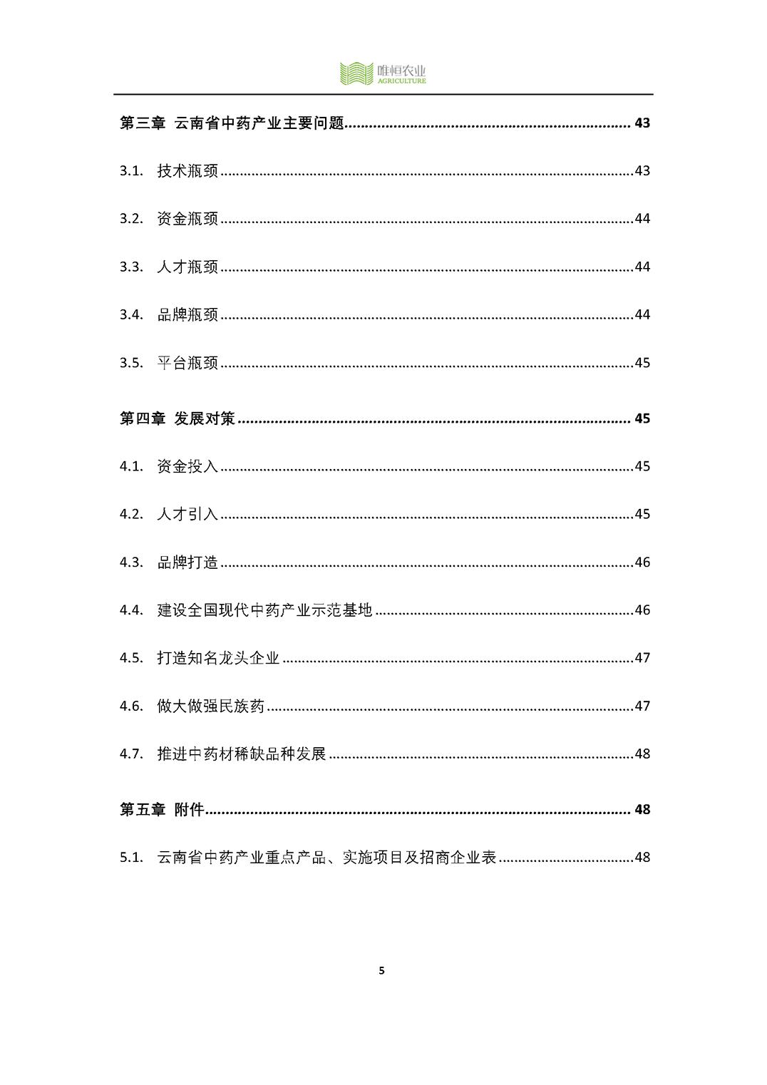 唯恒农业:2019年云南省中药产业研究报告