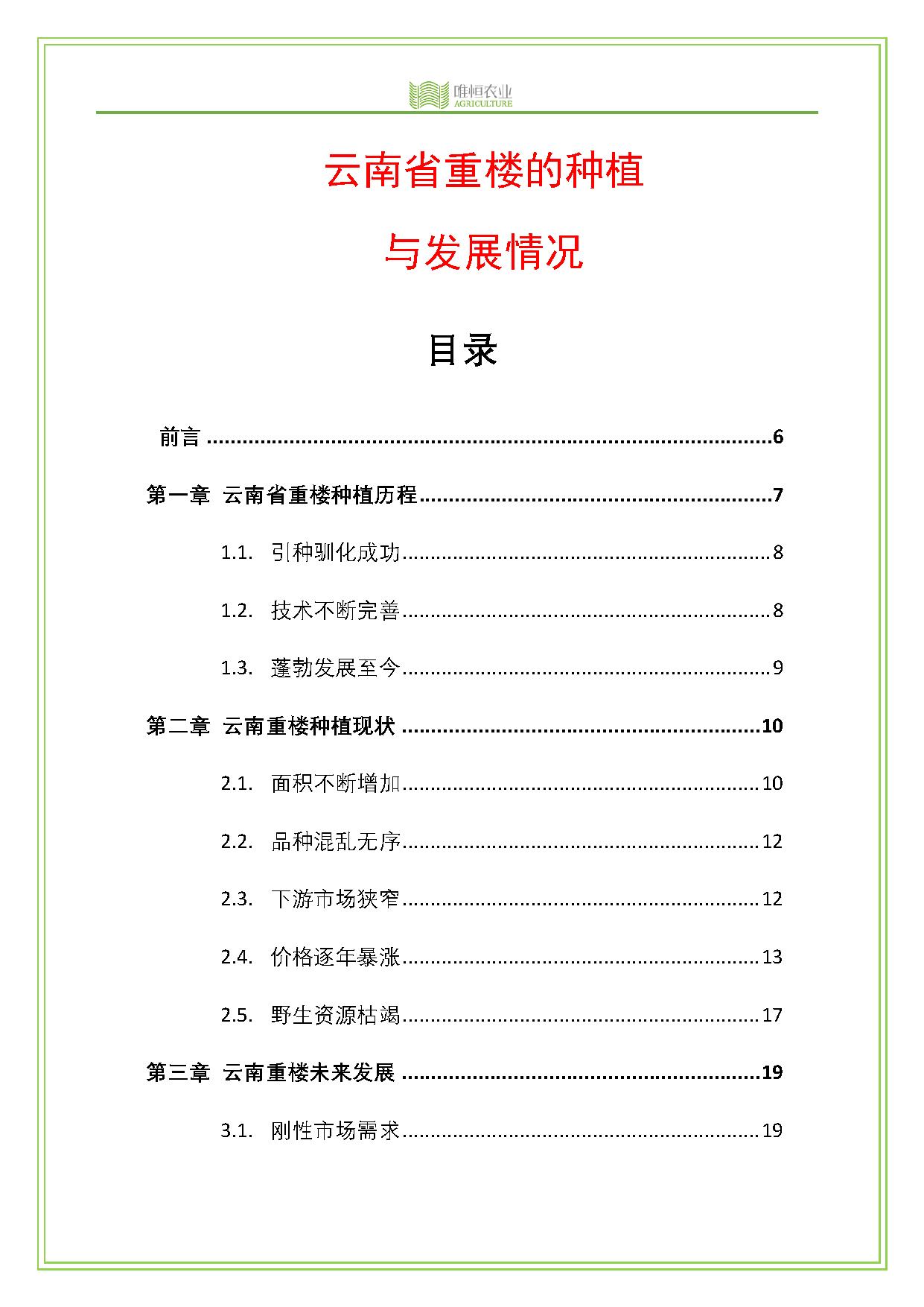 唯恒农业:云南省重楼的种植与发展情况