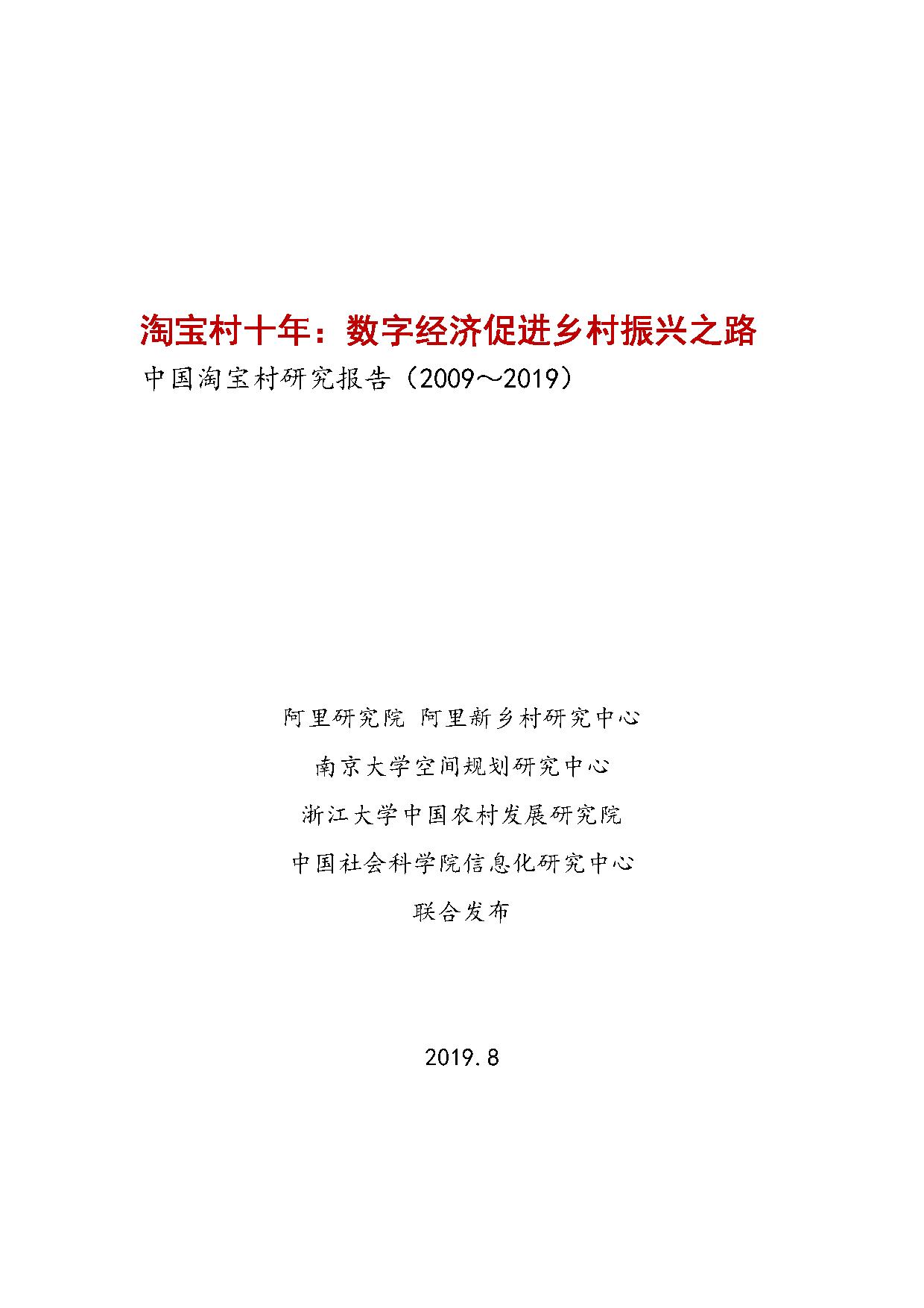 阿里研究院:2009-2019年中国淘宝村研究报告