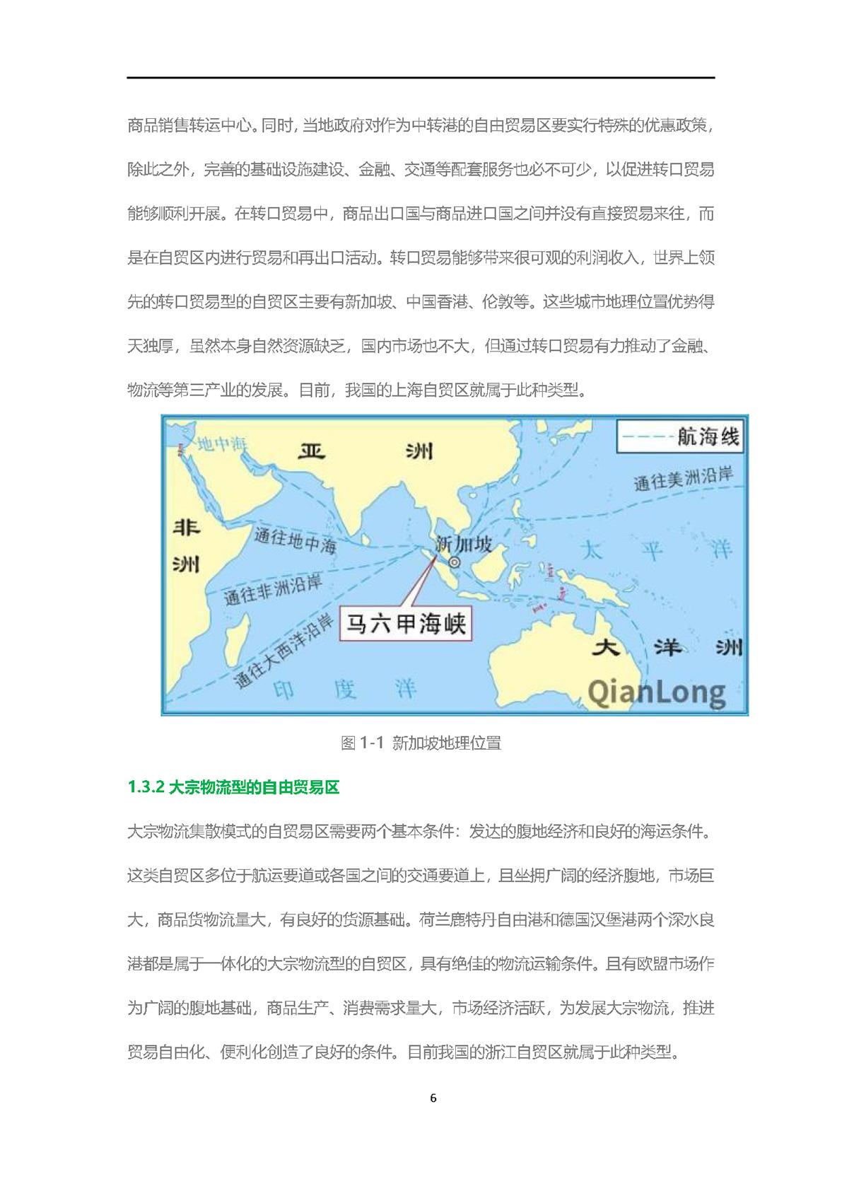 唯恒农业:中国自贸区政策创新研究—以上海自贸区为例