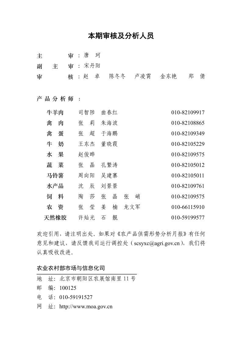 2019年12月鲜活农产品供需形势分析月报