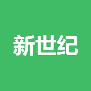 云南新世纪中药饮片有限公司