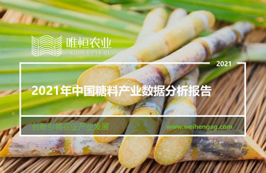 《唯恒农业:2021年中国糖料产业数据分析报告》