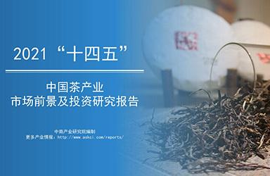 """《中商产业研究院:2021年""""十四五""""中国茶产业市场前景及投资研究报告》"""