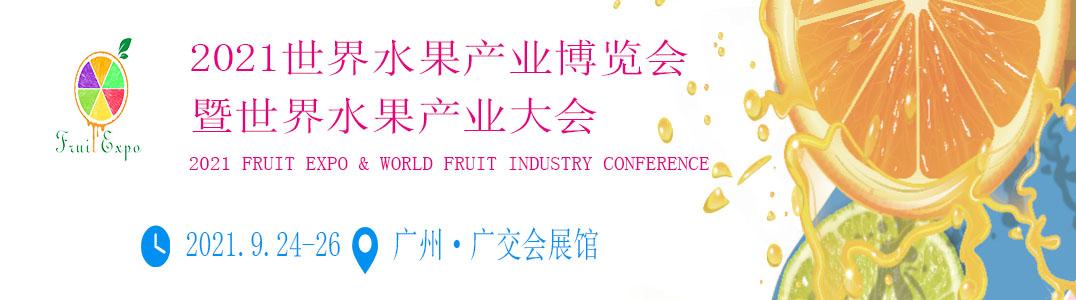 2021世界水果产业博览会