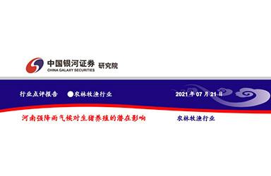 《中国银河证券:农林牧渔行业-河南强降雨气候对生猪养殖的潜在影响》