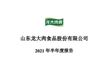 《龙大肉食2021年半年度报告》