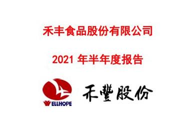 《禾丰股份2021年半年度报告》
