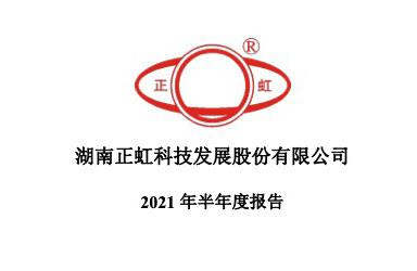 《正虹科技2021年半年度报告》