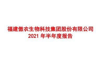 《傲农生物2021年半年度报告》