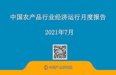 《中国农产品行业经济运行月度报告(2021年1-7月)》