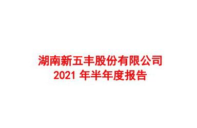 《新五丰2021年半年度报告》