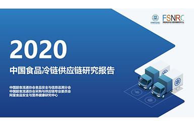 《中国副食流通协会:2020年中国食品冷链供应链研究报告》
