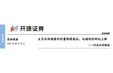 《开源证券:农林牧渔行业点评报告-8月白羽鸡苗补栏量保持高位,毛鸡均价环比上涨》