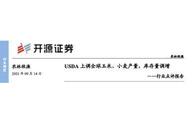 《开源证券:农林牧渔行业点评报告-USDA上调全球玉米、小麦产量,库存量调增》
