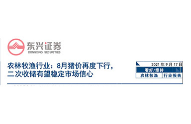 《东兴证券:农林牧渔行业-8月猪价再度下行,二次收储有望稳定市场信心》
