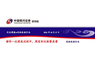 《中国银河证券:农林牧渔行业周报-猪价一次探底过程中,周度环比涨势显著》