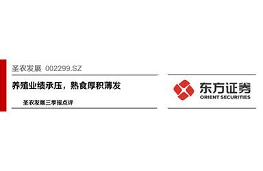 《东方证券:圣农发展(002299)三季报点评-养殖业绩承压,熟食厚积薄发》