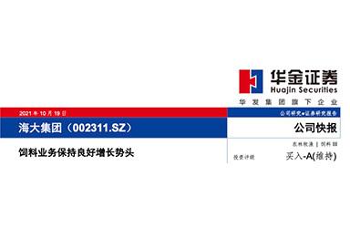 《华金证券:海大集团(002311)饲料业务保持良好增长势头》