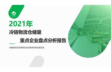 《2021年冷链物流仓储量重点企业盘点分析报告 》
