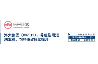 《东兴证券:海大集团(002311)养殖拖累短期业绩,饲料市占持续提升》