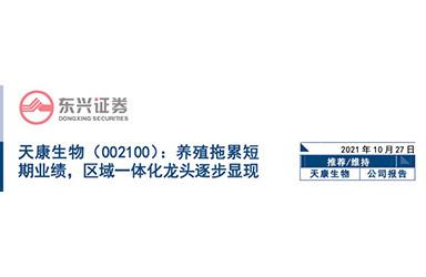 《东兴证券:天康生物(002100)养殖拖累短期业绩,区域一体化龙头逐步显现》