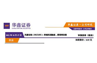 《华鑫证券:天康生物(002100)养殖利润触底,费用率改善》