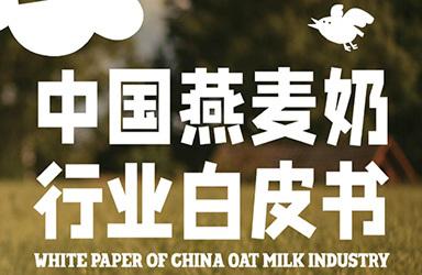 《中国燕麦奶行业白皮书》